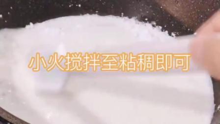 温州美食节丨红糖鲜奶麻薯做法 入口香甜软糯