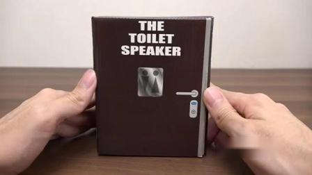 便器が振動!トイレのスピーカー _ THE TOILET SPEAKER.mp4