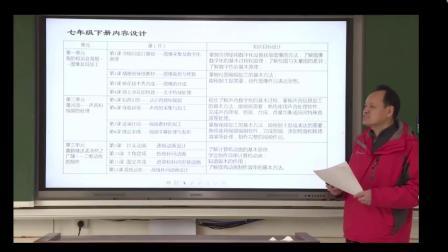 初中信息技术教材内容设计简介 .mp4