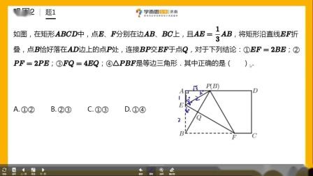 初二数学春季稼轩班第3讲课后巩固视频讲解