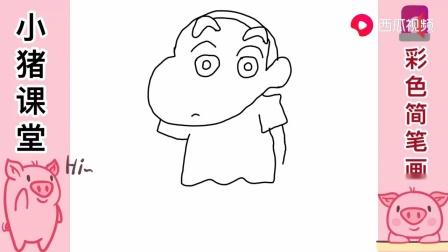 儿童彩色简笔画小课堂,教你快速学会画卡通动画动漫人物蜡笔小新.mp4