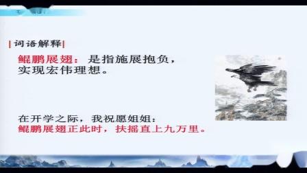 统编版四年级下册语文《千年梦圆在今朝》.mp4