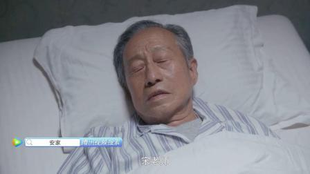 《安家》宋爷爷去世,江奶奶欲哭无泪责怪自己.mp4