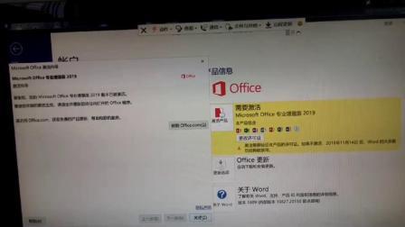 MS Office 2019专业增强版联网激活!Word Excel PPT密钥永久激活!