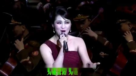 朝鲜牡丹峰乐团演唱中国歌曲(2019)