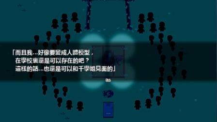 【眼泪】午夜十二点的学校恐怖游戏实况解说番外篇结局A HAPPY END !