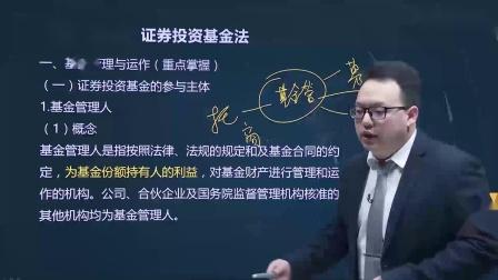 2020证券从业资格考试【免费~持续更新】证券投资基金法(一)