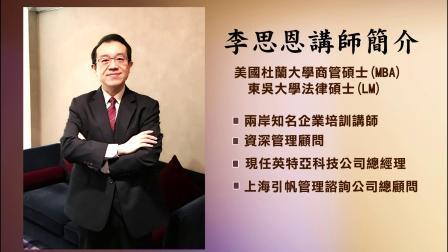 企业管理培训讲师 李思恩老师 简介短片