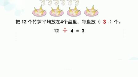 江汉区 彭丽 二年级数学20200218 表内除法(一):第 1节-例 4(除法的含义一)