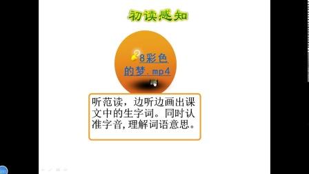 部教二年级下册语文8《彩色的梦》第一课时-南青同小学吕红芬.mp4
