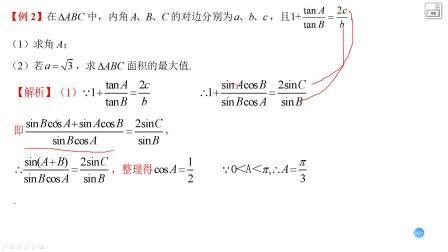 用正余弦定理求三角形面积或周长的最值