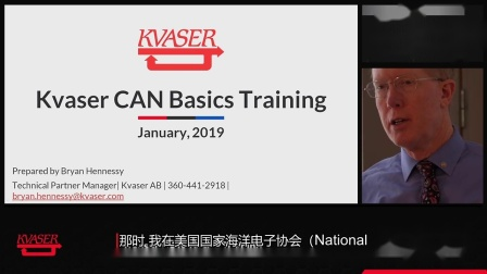 "CAN基础培训""揭开CAN之谜""(CAN Basics Training Introduction)第一部分"