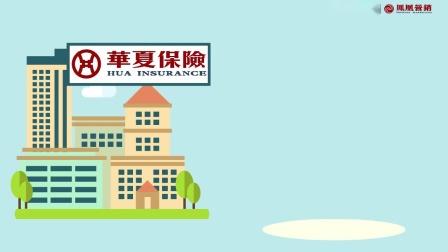 视频华夏人寿绿通宣传片.mp4