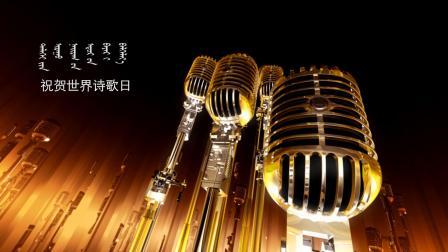 ANIS-3-21世界诗歌日