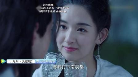 """《九州天空城2》风如澈提到""""成亲"""",雪景空害羞了.mp4"""