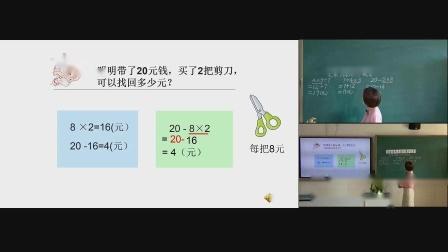 小学二年级数学《P48乘除法和加减法混合运算》