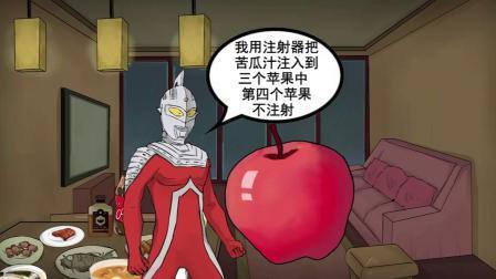 烧脑推理:小红帽做客奥特曼家,苹果到底是苦是甜?.mp4