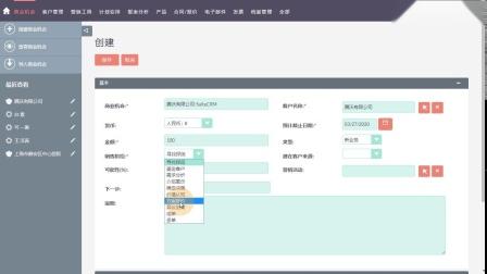 SuiteCM如何对客户进行管理/跟进