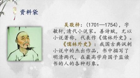 第45课时 《人物描写一组:两茎灯草》 陈璐.mp4