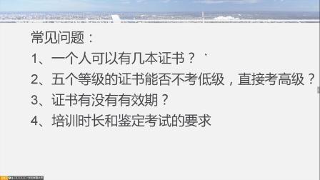 天坤职业培训学校政策解读讲座.mp4