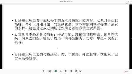 天坤职业培训学校幼儿夏季常见疾病及防护.mp4