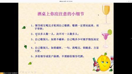 天坤职业培训学校中式餐桌礼仪.mp4
