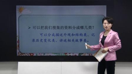 第七单元 习作中国的世界文化遗产部编版五年级语文下册