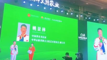 书法家姚景林在CSA新农人大会上的讲话
