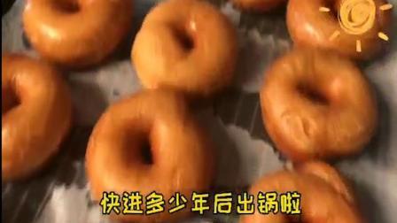 学做甜品 甜甜圈的制作方法