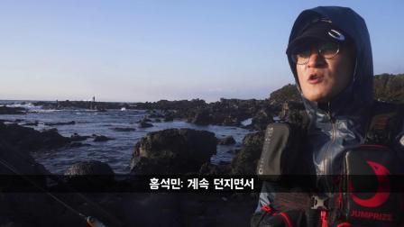 넙치농어 봄 시즌 시작! - 점프라이즈(礁边鲈鱼) JUMPRIZE.mp4