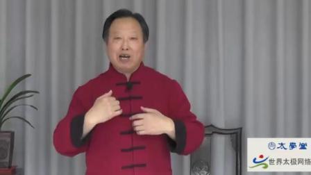 孙氏太极拳第传人胡俭雷老师讲解