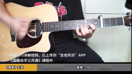 吉他弹唱《像鱼》选自《吉他自学三月通》