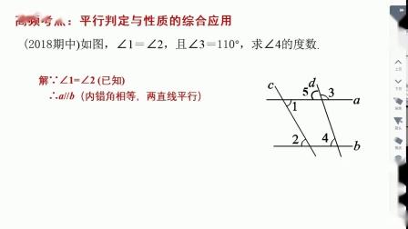 青山区 张沛 七年级数学20200324 期中复习1:第五章 平行线和相交线知识点梳理,期中考题选讲
