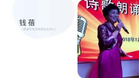 致敬春天:上海朗诵名家抗疫诗歌朗诵会