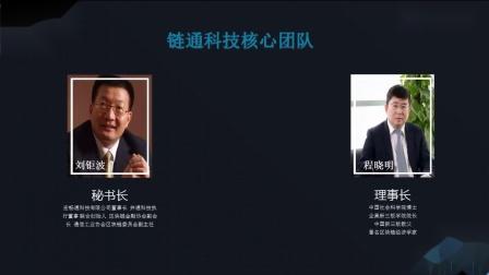 区块链行业朝阳产业——链通科技孵化器(刘朋光)