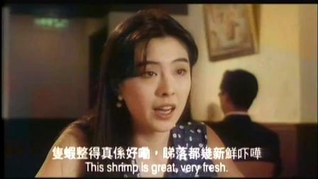 《芝士火腿》爱上自己的猎物,王祖贤遇险张卫健相救.mp4