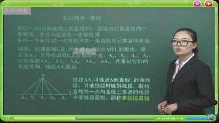 1 七年级数学下册 人教版 第一课 5.1相交线