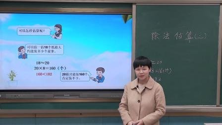 """江西教育厅""""赣教云""""三年级数学课程 人教版-第48讲-除法估算(二)"""