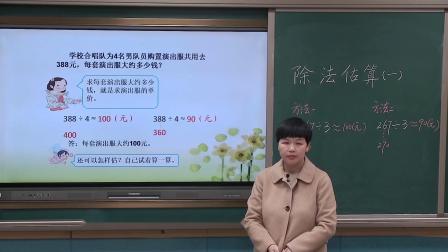 """江西教育厅""""赣教云""""三年级数学课程 人教版-第47讲-除法估算(一)"""