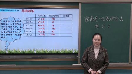 """江西教育厅""""赣教云""""三年级数学课程 人教版-第50讲-除数是一位数的除法(练习七)"""