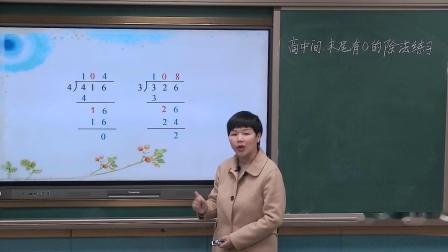 """江西教育厅""""赣教云""""三年级数学课程 人教版-第46讲-商中间、末尾有0的除法练习"""