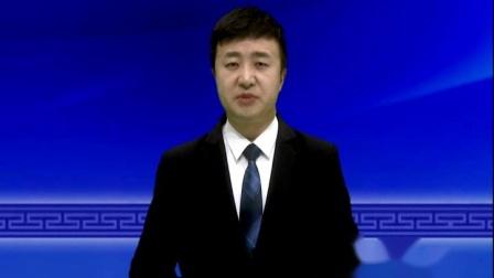 """《蒙古语通辽新闻》2020.3.25—5""""备春耕 春来早""""扎鲁特旗:农技指导不打烊 信息服务全覆盖"""