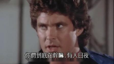霹雳游侠1-1:1982年的人工智能汽车,除了会说话和自动驾驶以外还能