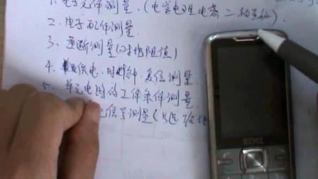 手机实践测量讲解-手机维修培训机构