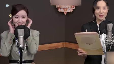 张萌与韩雪合配《青蛇》,因为原声太嗲,张萌直呼:好肉麻啊.mp4
