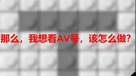 【BV号?!】正式升级BV号后,如何查看曾经的AV号???