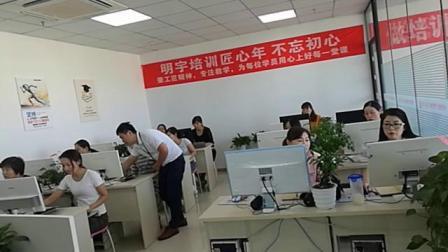 2南京明宇电脑培训教学视频