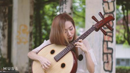 Tones and I 'Dance Monkey'【MUSA】古筝 阮