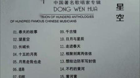 中国著名歌唱家专辑:董文华15首