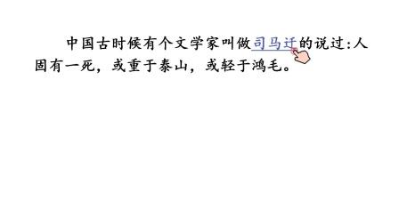 ZXY滨实 3.24 语文 为人民服务(第二课时).mp4